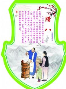 传统节日腊八