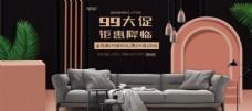 家具大促海报