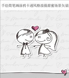 手绘简笔画涂鸦卡通风格浪漫甜蜜