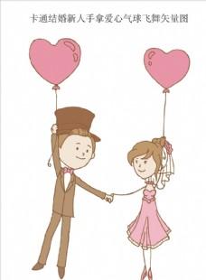 卡通结婚新人手拿爱心气球飞舞