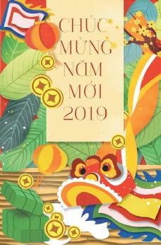 2019 春节