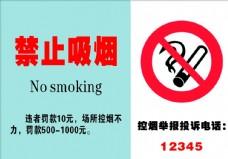禁止吸烟最新版