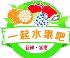 一起水果吧logo