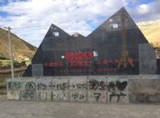 中国西藏拉孜 318国道上海人