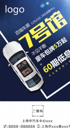 汽车车展宣传促销