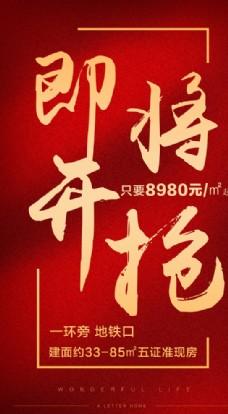 红色地产活动微信刷屏