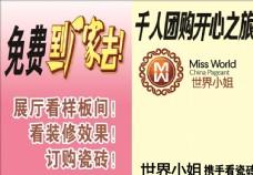 新中源陶瓷宣传单