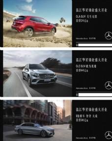 奔驰 汽车 suv 广告设计