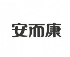 艺术字 AI LOGO 矢量图