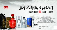 酒 酒海报 banner酒文化