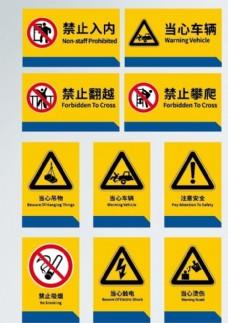 建筑警示标