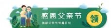 绿色UI设计父亲节胶囊bann