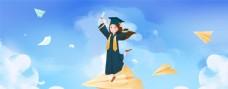 毕业季海报