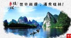 桂林山水分层图
