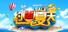 约惠夏天夏季促销海报