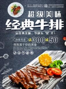 牛排 美食宣传