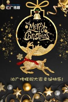 圣诞节广告