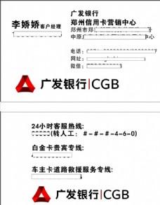 广发银行名片
