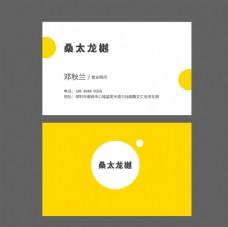 黄色简约高档名片
