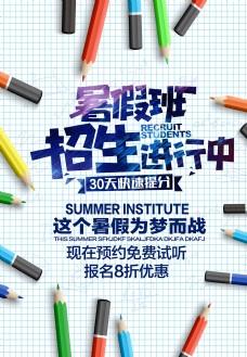 暑假培训班