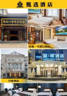 享在丽江酒店
