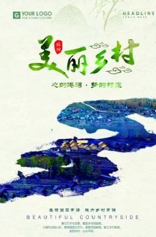 新农村建水主题海报