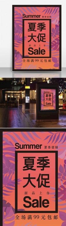 暖色夏季促销海报