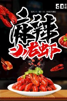 麻辣 小龙虾