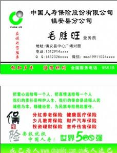 中国人寿保险名片