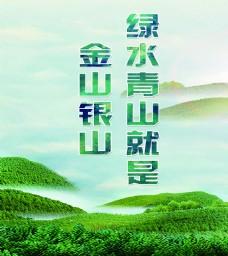 绿水青山风景画