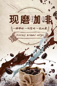 现磨咖啡海报