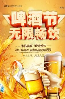 啤酒节 无限畅饮