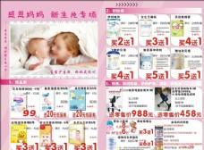 婴儿用品宣传单