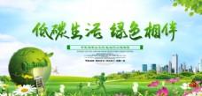 低碳生活绿色相伴海报