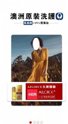 澳洲化妆品洗发水海报