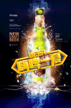 啤酒节嗨啤一夏