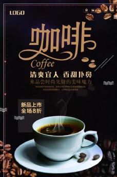新品咖啡促销海报