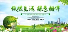 低碳生活城市环保宣传展板