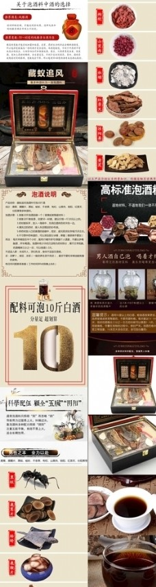 淘宝保健品详情页