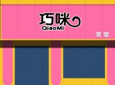 粉色可爱宠物店门头背景