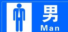 卫生间门牌
