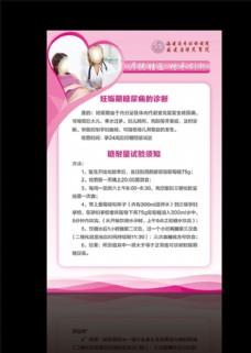 妊娠期糖尿病的诊断 糖耐量试验