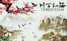 新中式国画海纳百川电视背景墙