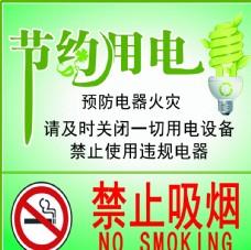 节约用电禁止吸烟