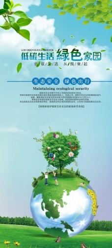 低碳生活地球