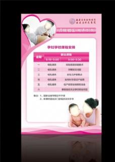 孕妇学校课程安排