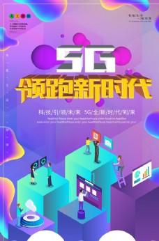5G极速网络banner
