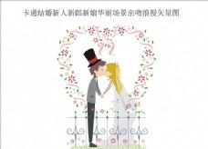 新郎新娘华丽场景亲吻浪漫矢量图
