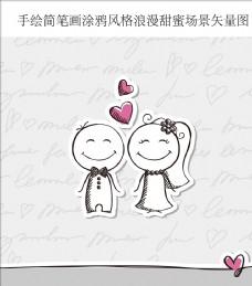 手绘简笔画涂鸦风格浪漫甜蜜场景