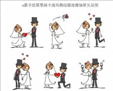 6款手绘简笔画卡通风格结婚